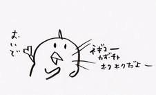negio & negiko-ネギオ & ネギコ- 公式ブログ/ネギコー おいでー 画像1