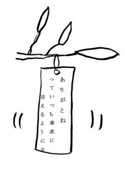 negio & negiko-ネギオ & ネギコ- 公式ブログ/短冊☆ 画像1
