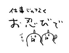 negio & negiko-ネギオ & ネギコ- 公式ブログ/仕事じゃなく 画像1