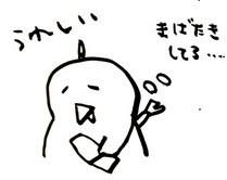 negio & negiko-ネギオ & ネギコ- 公式ブログ/うれしい 画像1
