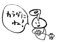 negio & negiko-ネギオ & ネギコ- 公式ブログ/カラダに 画像1
