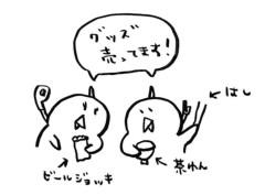 negio & negiko-ネギオ & ネギコ- 公式ブログ/グッズ 画像1