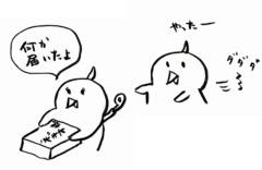 negio & negiko-ネギオ & ネギコ- 公式ブログ/やったー! 画像1