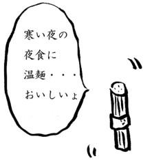 negio & negiko-ネギオ & ネギコ- 公式ブログ/寒い夜に、、、 画像1