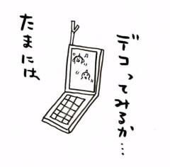 negio & negiko-ネギオ & ネギコ- 公式ブログ/たまには 画像1