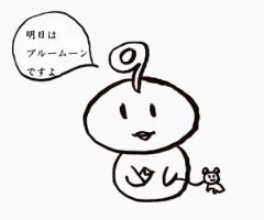 negio & negiko-ネギオ & ネギコ- 公式ブログ/明日☆彡 画像1