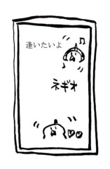 negio & negiko-ネギオ & ネギコ- 公式ブログ/言い出したいことを☆ 画像1
