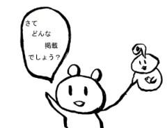 negio & negiko-ネギオ & ネギコ- 公式ブログ/さて 画像1