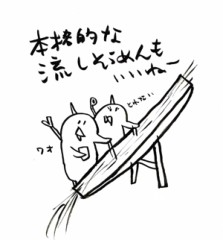 negio & negiko-ネギオ & ネギコ- 公式ブログ/本格的な 画像1