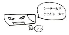 negio & negiko-ネギオ & ネギコ- 公式ブログ/クーラー大臣とせんぷー太で 画像1