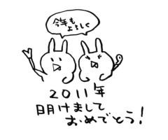 negio & negiko-ネギオ & ネギコ- 公式ブログ/☆2011 年賀☆ 画像1