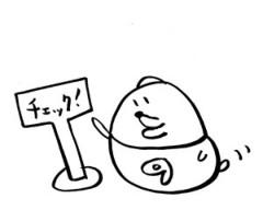negio & negiko-ネギオ & ネギコ- 公式ブログ/やで! 画像1