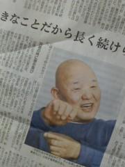 篠原勝之[KUMA] 公式ブログ/本日の〈産経新聞〉朝刊 画像1