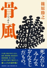 篠原勝之[KUMA] 公式ブログ/〈骨風〉本日発売! 画像1