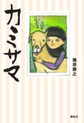 篠原勝之[KUMA] 公式ブログ/「カミサマ」よろしくお願いします! 画像1