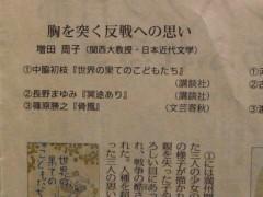 篠原勝之[KUMA] 公式ブログ/本日の毎日新聞夕刊 画像2