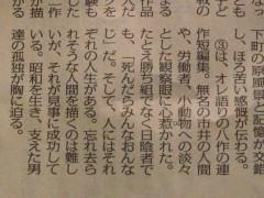 篠原勝之[KUMA] 公式ブログ/本日の毎日新聞夕刊 画像3