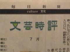 篠原勝之[KUMA] 公式ブログ/本日の毎日新聞夕刊 画像1