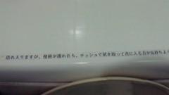 井内志保 公式ブログ/チッシュ 画像1