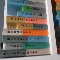 """井内志保 公式ブログ/デザイン"""" あ""""展 画像2"""