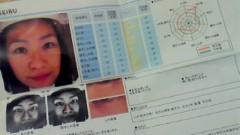 井内志保 公式ブログ/肌診断 画像1