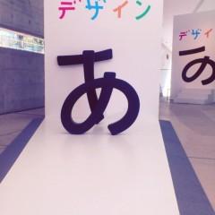 """井内志保 公式ブログ/デザイン"""" あ""""展 画像1"""