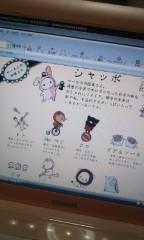 児玉明日美 公式ブログ/ろっぷんという名の 画像2