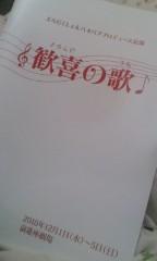 児玉明日美 公式ブログ/歓喜の歌!!^▽^)∠※☆ 画像1