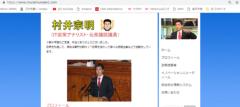 村井 宗明 公式ブログ/ホームページアドレスの変更 画像1