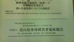 村井 宗明 公式ブログ/富山県身体障害者協会様が国会事務所にきて要望書 画像1