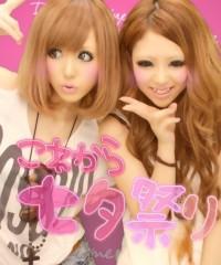 SAORI姫 プライベート画像/ぷリくら 2012-07-17 02:38:49