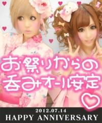SAORI姫 プライベート画像/ぷリくら 2012-07-17 02:42:18