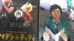 安倍健太 公式ブログ/ぼくの映画 画像1