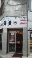 井上清三 公式ブログ/またまた居酒屋オープン 画像1