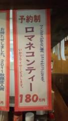 井上清三 公式ブログ/新年明けましておめでとうございます 画像1