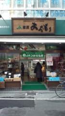 井上清三 公式ブログ/戸越銀座 画像1