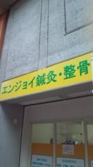 井上清三 公式ブログ/武蔵小山のマッサージ 画像2