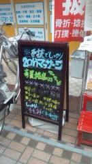 井上清三 公式ブログ/武蔵小山のマッサージ 画像1