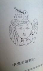 小野まりえ 公式ブログ/平和。。。 画像1