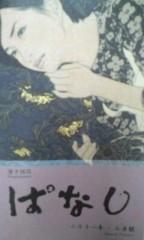 小野まりえ 公式ブログ/ぱなし。。。 画像1