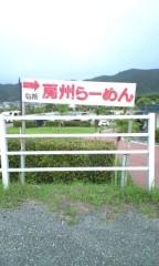 小野まりえ 公式ブログ/房州ラーメン。。。 画像1