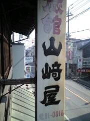 小野まりえ 公式ブログ/山崎屋。。。 画像1