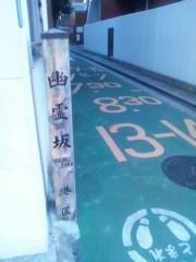 小野まりえ 公式ブログ/幽霊坂。 画像1