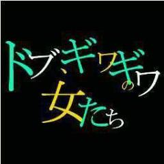 小野まりえ 公式ブログ/ドブ、ギワギワの女たち。 画像1