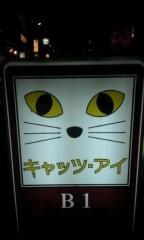 小野まりえ 公式ブログ/キャッツアイ。。。 画像1