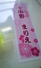 小野まりえ 公式ブログ/morning。。。 画像1