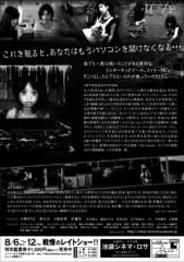 小野まりえ 公式ブログ/霊界の扉  ストリートビューHP。。。 画像1