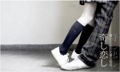小野まりえ 公式ブログ/奇し恋し。。。 画像1