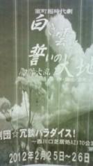 葵うらら 公式ブログ/劇団☆冗談パラダイス 画像1