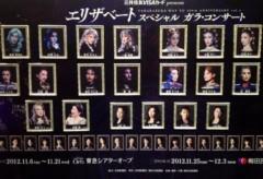 葵うらら 公式ブログ/エリザベートスペシャルガラコンサート♪ 画像1